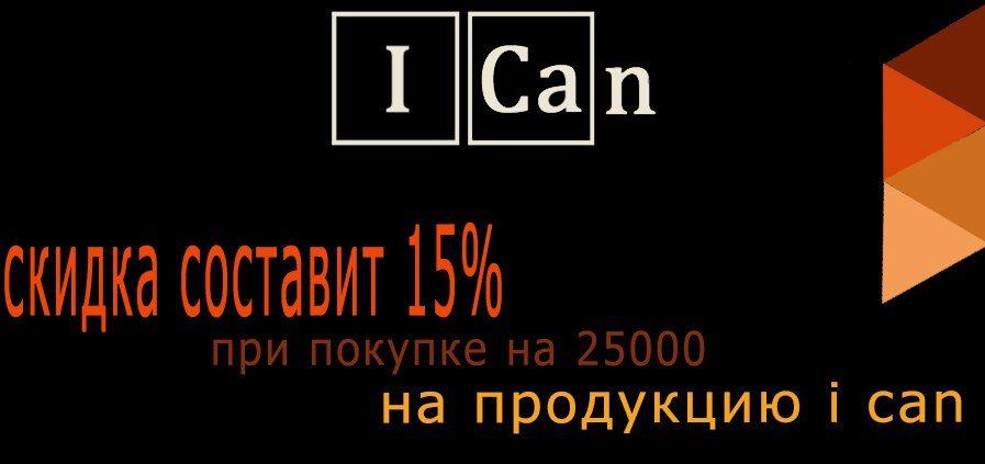Скидка 15 процентов при покупке от 25000