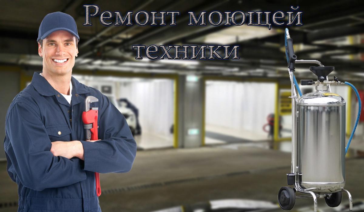 Ремонт моющей техники в Москве