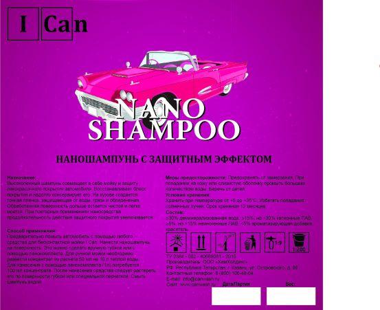 Купить - наношампунь для авто NANOSCHAMPO